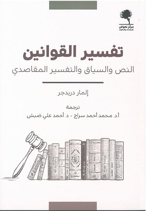 تفسير القوانين النص والسياق والتفسير المقاصدي