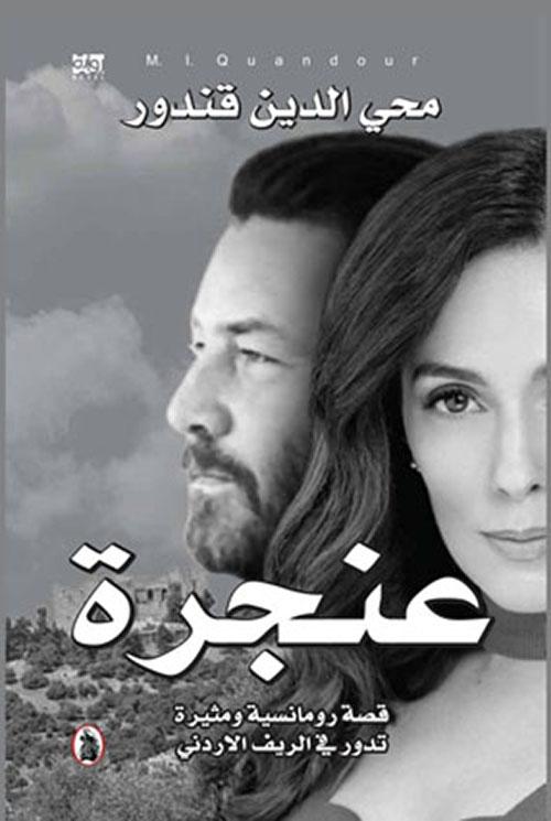 عنجرة ؛ قصة رومانسية ومثيرة تدور في الريف الأردني