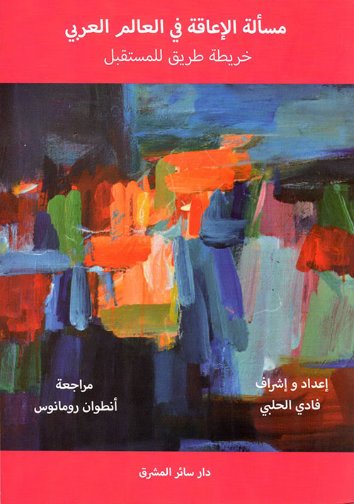 مسألة الإعاقة في العالم العربي خريطة طريق للمستقبل