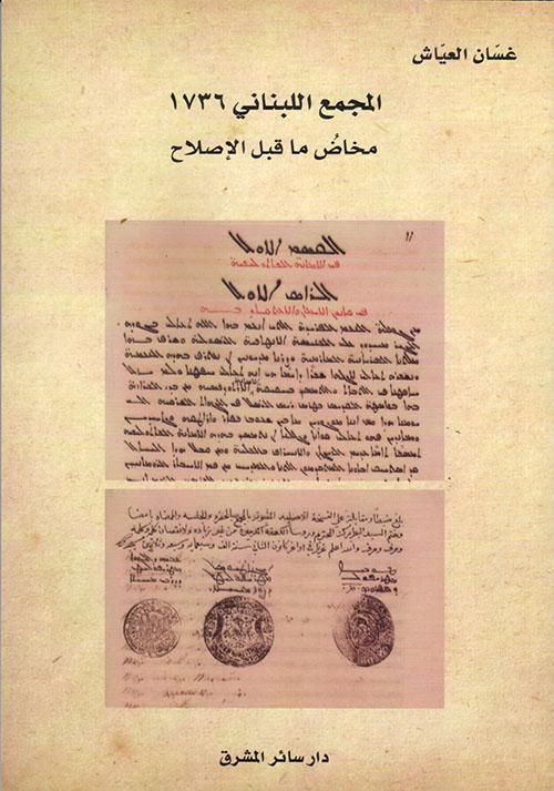 المجمع اللبناني 1736 مخاض ما قبل الإصلاح