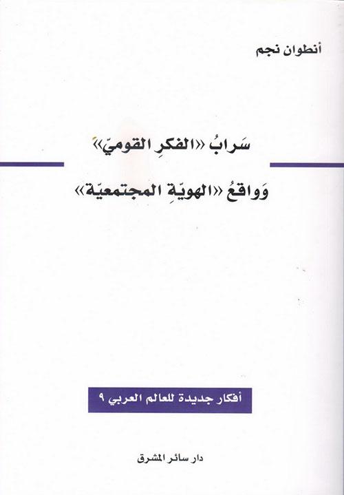 سراب «الفكر القومي» وواقع «الهوية المجتمعية»