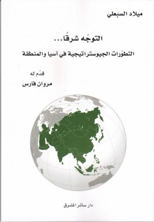 التوجه شرقاً... التطورات الاستراتيجية في آسيا والمنطقة
