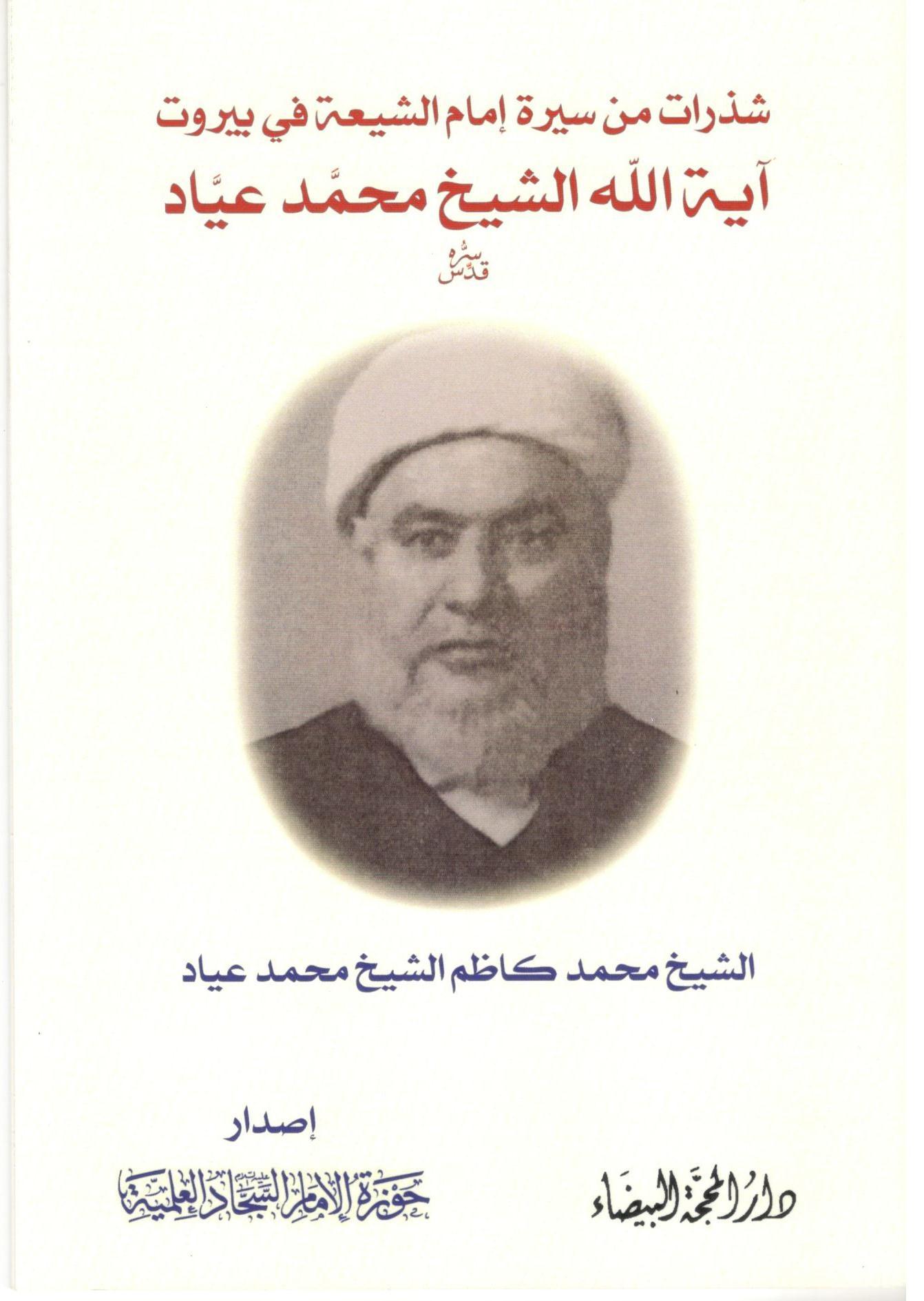 شذرات من سيرة إمام الشيعة في بيروت آية الله الشيخ محمد عياد
