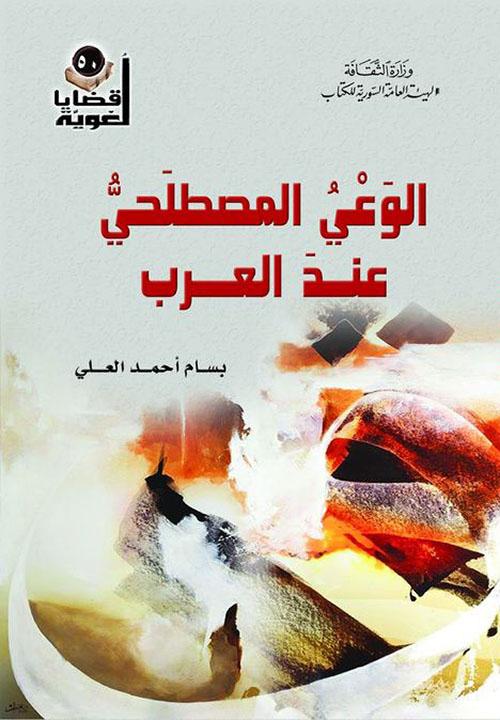 الوعي المصطلحي عند العرب