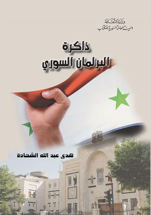 ذاكرة البرلمان السوري