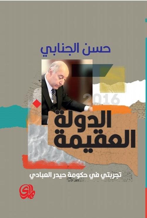 الدولة العقيمة الولادة المشوهة للديمقراطية في العراق
