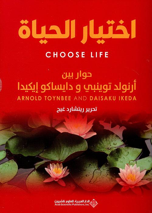 اختيار الحياة - حوار بين أرنولد توينبي ودايساكو إيكيد