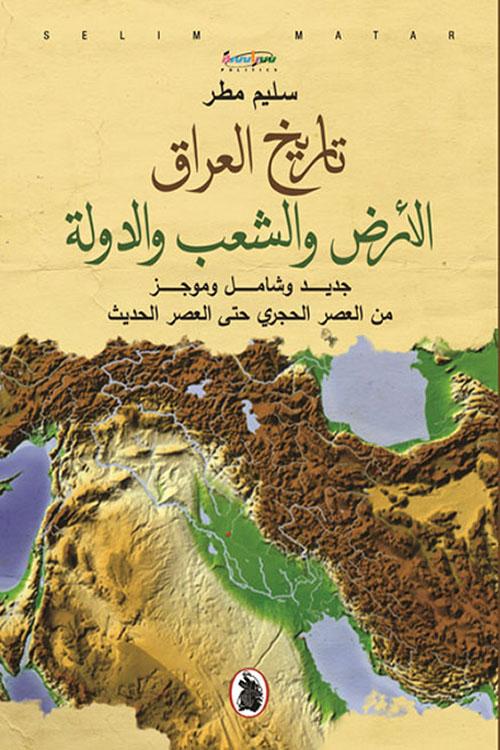 تاريخ العراق الأرض والشعب والدولة جديد وشامل وموجز من العصر الحجري حتى العصر الحديث