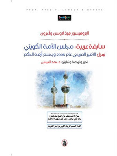 سابقة عربية : مجلس الأمة الكويتي يعزل الأمير المريض عام 2006 ويحسم أزمة الحكم