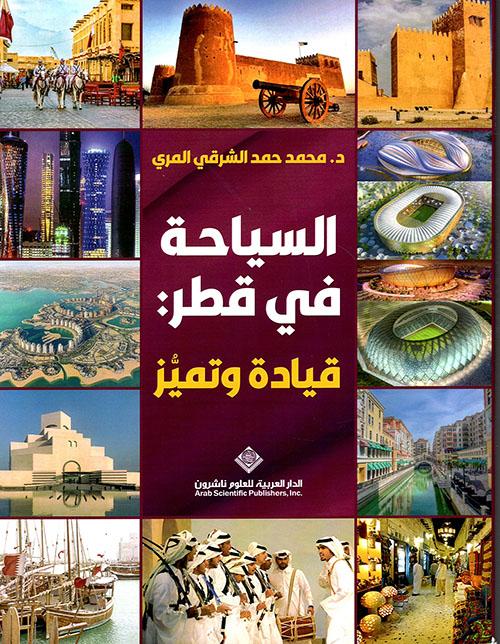 السياحة في قطر : قيادة وتميز