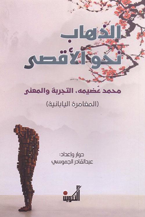 الذهاب نحو الأقصى - محمد عضيمه ، التجربة والمعنى (المغامرة اليابانية)