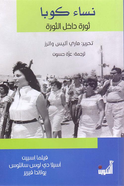 نساء كوبا ثورة داخل الثورة