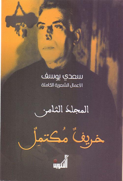 سعدي يوسف - الأعمال الشعرية الكاملة - المجلد الثامن - خريف مكتمل