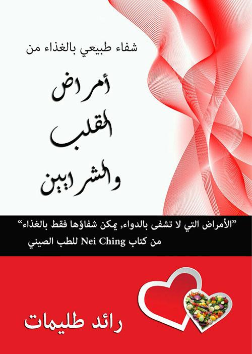 شفاء طبيعي بالغذاء من أمراض القلب والشرايين - الغذاء أفضل دواء