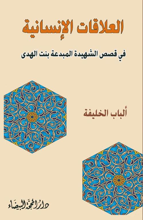 العلاقات الإنسانية في قصص الشهيدة المبدعة بنت الهدى