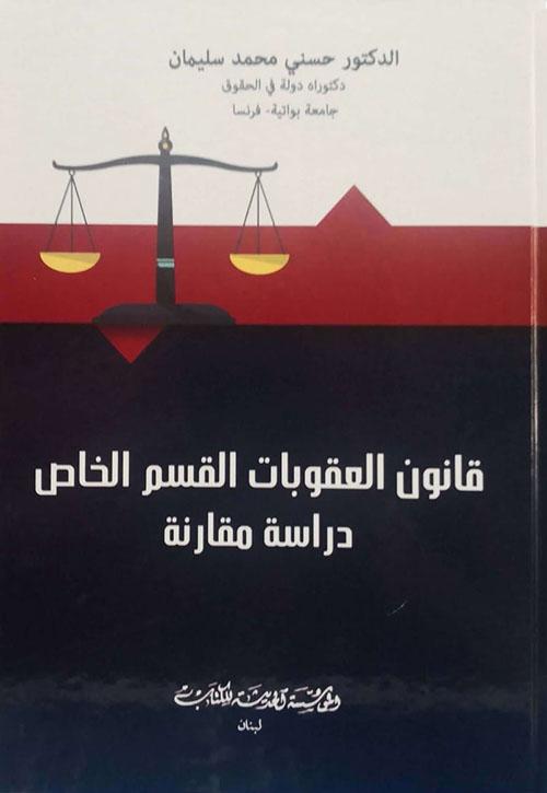 قانون العقوبات القسم الخاص - دراسة مقارنة