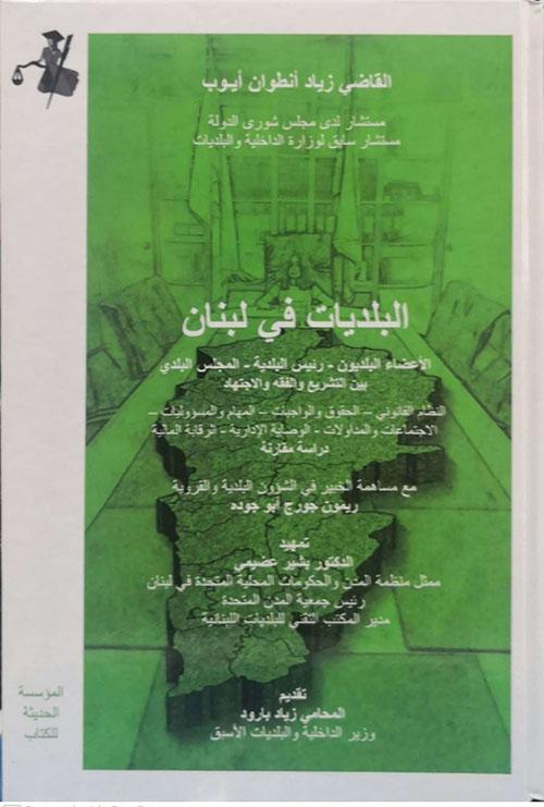 البلديات في لبنان