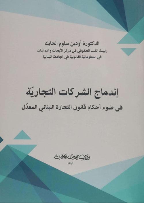 اندماج الشركات التجارية في ضوء أحكام قانون التجارة اللبناني المعدل