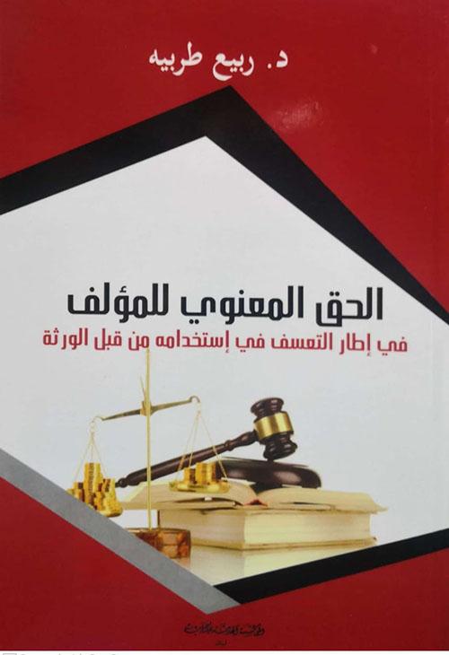 الحق المعنوي للمؤلف في إطار التعسف في استخدامه من قبل الورثة