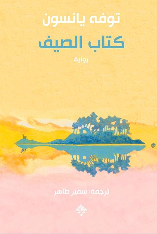 كتاب الصيف