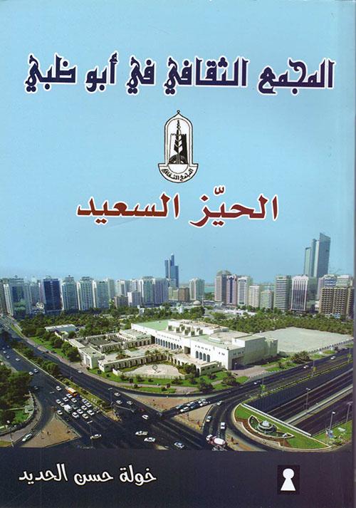 المجمع الثقافي في أبو ظبي - الحّيز السعيد