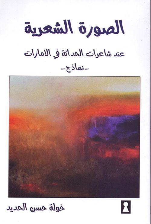 الصورة الشعرية عند شاعرات الحدائة في الامارات - نماذج