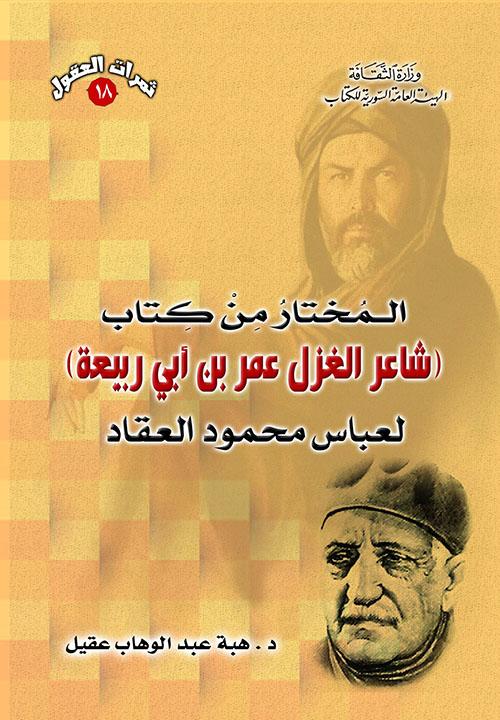 المختار من كتاب ( شاعر الغزل عمر بن أبي ربيعة ) لعباس محمود العقاد