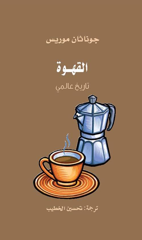القهوة ؛ تاريخ عالمي