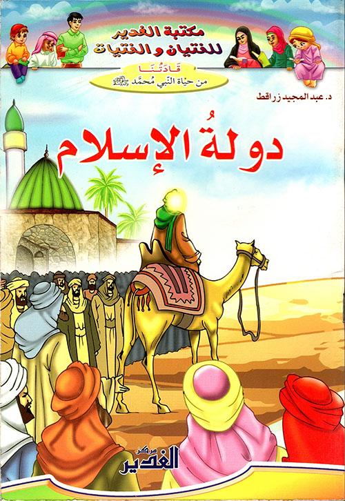 قادتنا من حياة النبي محمد صلى الله عليه وسلم - المجموعة الأولى ؛ حياة الرسول صلى الله عليه وسلم