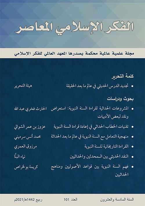 مجلة الفكر الإسلامي المعاصر السنة السادسة والعشرون العدد 101