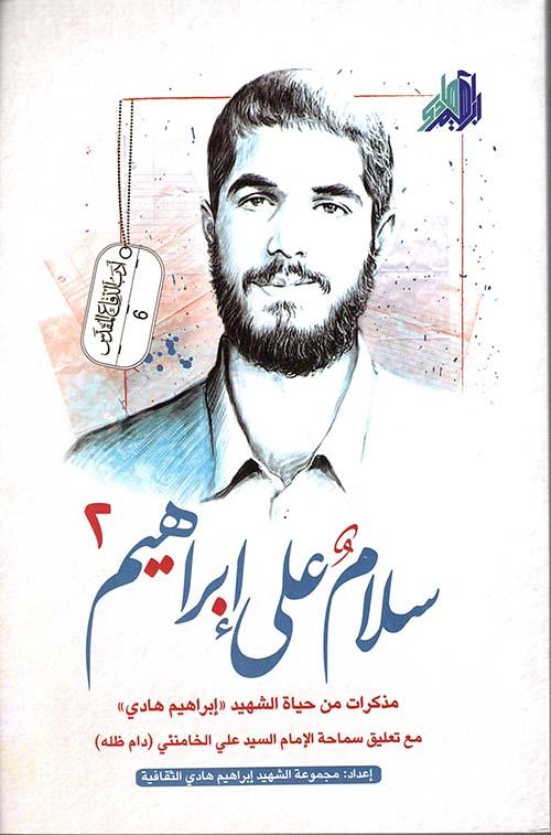 """سلام على إبراهيم 2 ؛ مذكرات من حياة الشهيد """"إبراهيم هادي"""""""