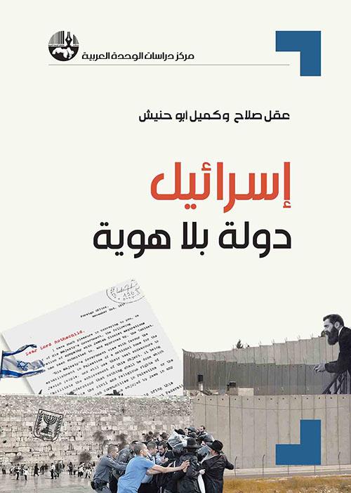 إسرائيل : دولة بلا هوية