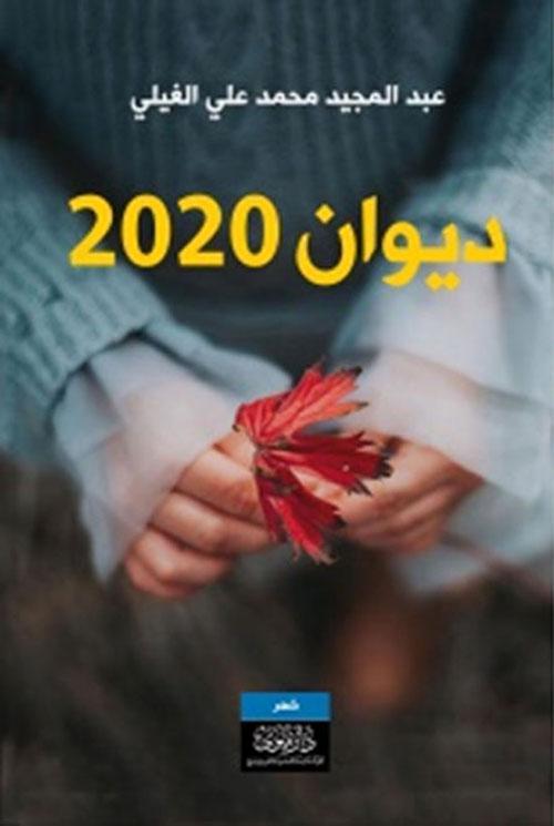 ديوان 2020
