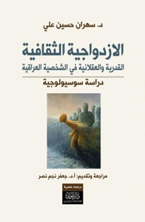 الإزدواجية الثقافية - القدرية والعقلانية في الشخصية العراقية - دراسة سوسيولوجية