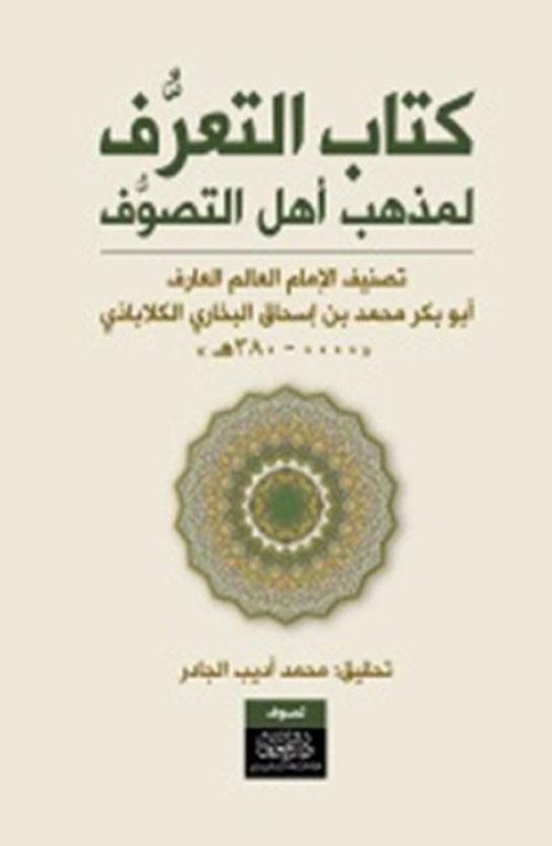 كتاب التعرف لمذهب أهل التصوف