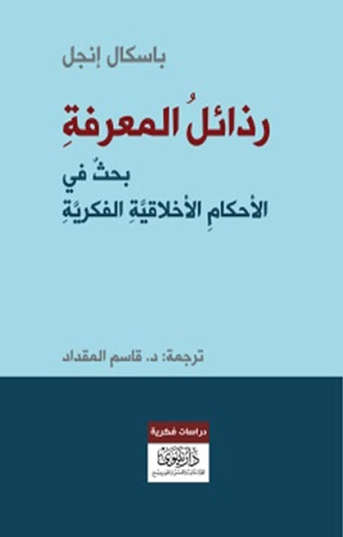 رذائل المعرفة - بحث في الأحكام الأخلاقية الفكرية