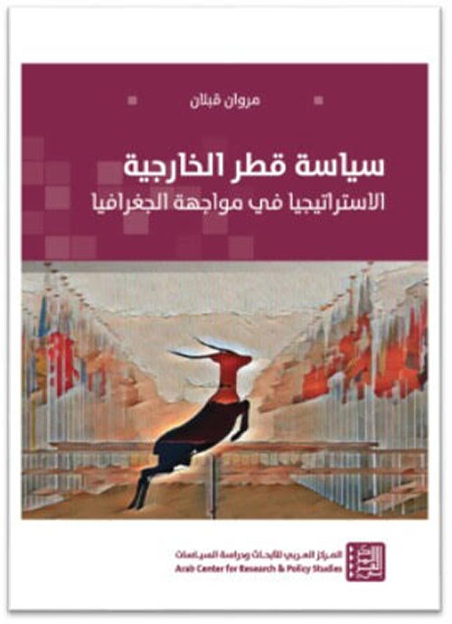 سياسة قطر الخارجية : الاستراتيجيا في مواجهة الجغرافيا