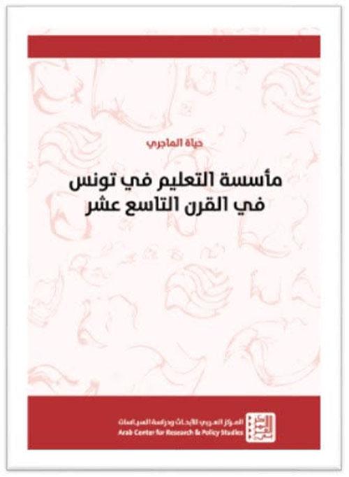 مأسسة التعليم في تونس في القرن التاسع عشر