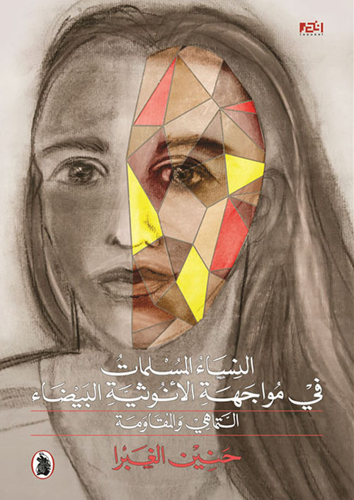 النساء المسلمات في مواجهة الأنوثية البيضاء التماهي والمقاومة