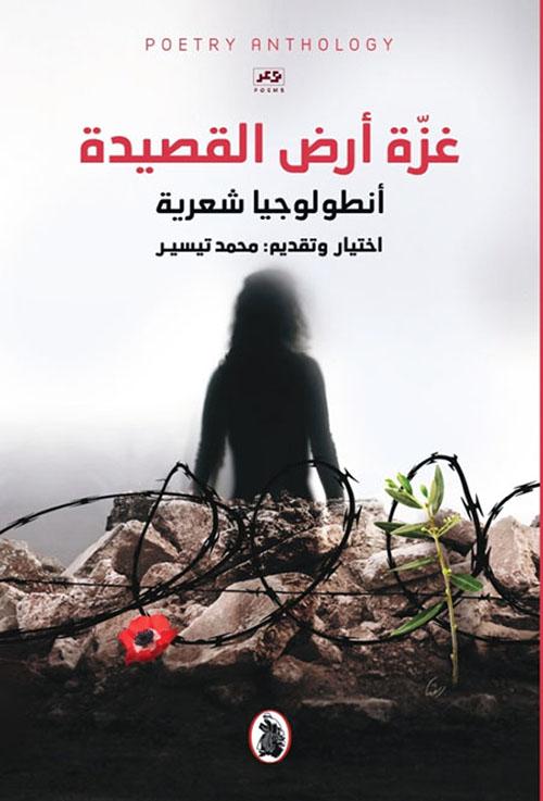 غزة أرض القصيدة أنطولوجيا شعرية