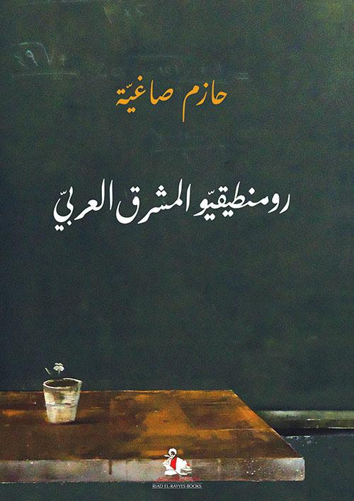 رومنطيقيو المشرق العربي