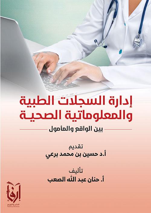 إدارة السجلات الطبية والمعلوماتية الصحية