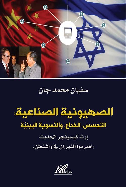 الصهيونية الصناعية : التجسس ، الخداع ، والتسوية البينية