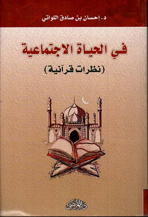 في الحياة الاجتماعية ؛ نظرات قرآنية