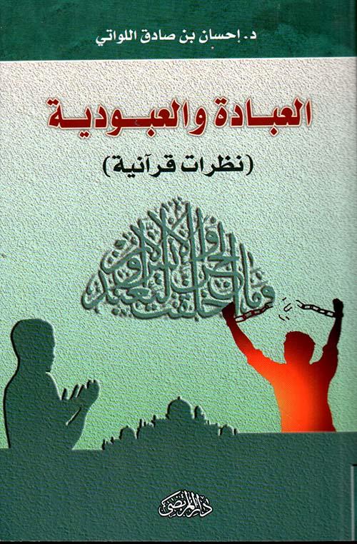 العبادة والعبودية ؛ نظرات قرآنية