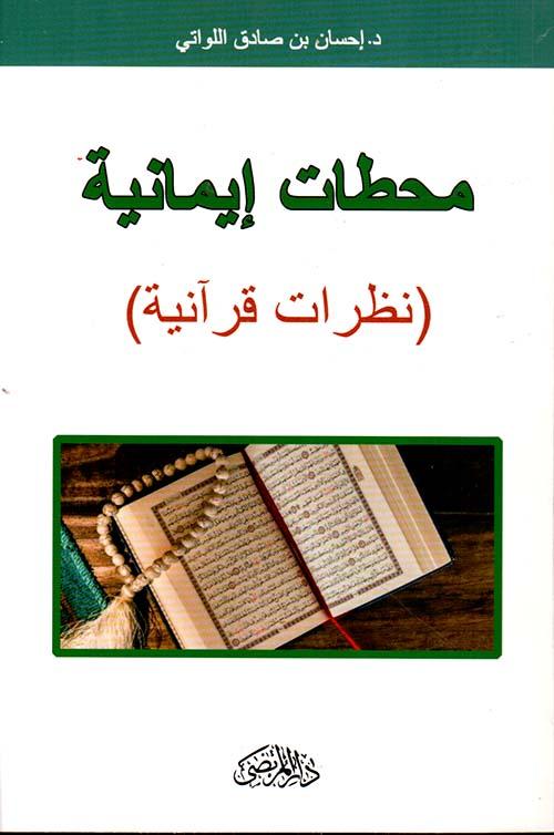 محطات إيمانية ؛ نظرات قرآنية