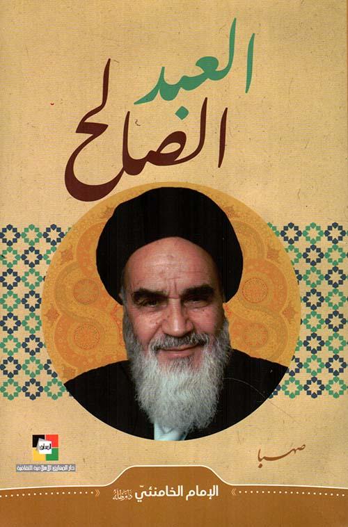 العبد الصالح ؛ من كلام الإمام الخامنئي دام ظله