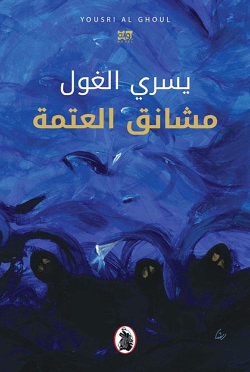 مشانق العتمة