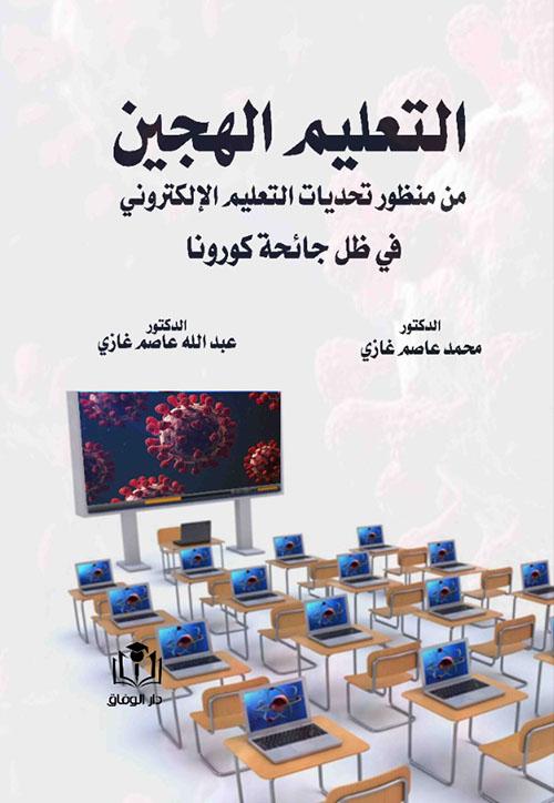 التعليم الهجين من منظور تحديات التعليم الإلكتروني في ظل جانحة كورونا