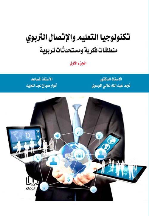 تكنولوجيا التعليم والإتصال التربوي - منطلقات فكرية ومستحدثات تربوية - الجزء الأول